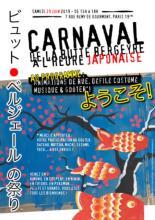 ビュット ・ベルジェール の祭り